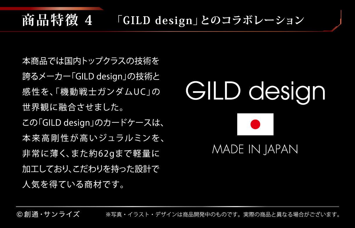商品特徴4 「GUILD Design」とのコラボレーション