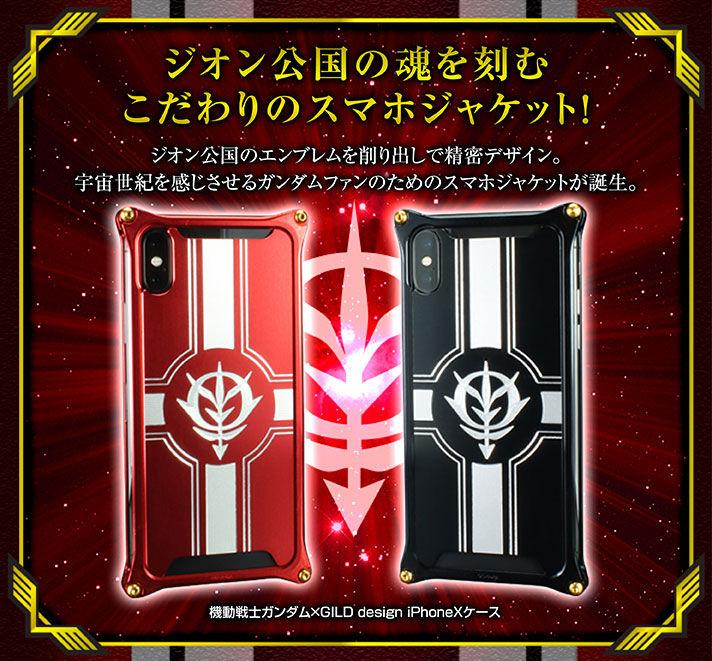 機動戦士ガンダム×Gild design iPhone Xケース ジオン公国の魂を刻むこだわりのスマホジャケット!