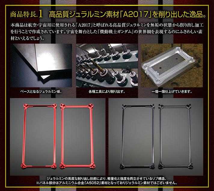 商品特徴1 高品質ジュラルミン素材「A2017」を削り出した逸品。
