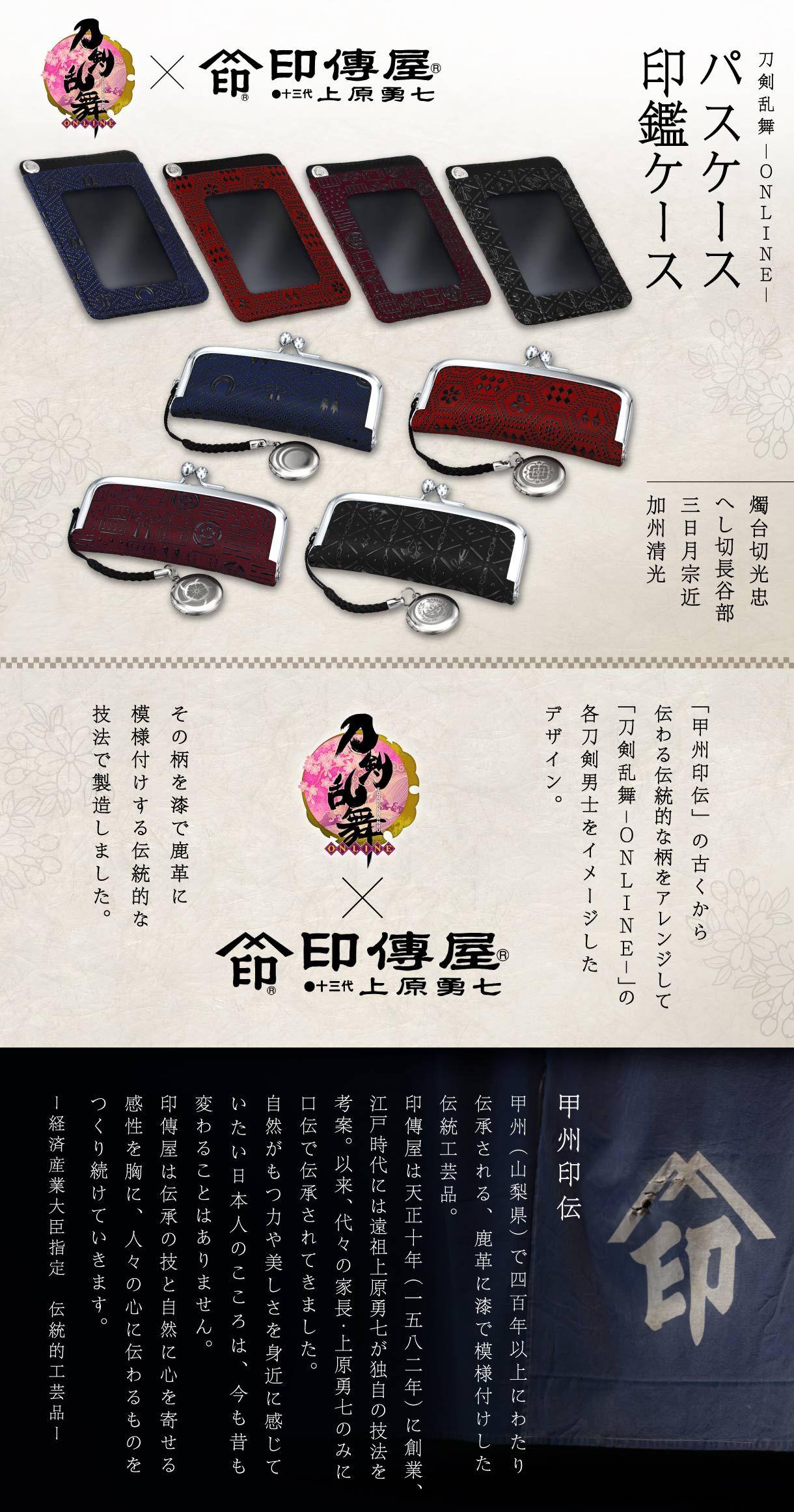 刀剣乱舞-ONLINE-×印傳屋 パスケース