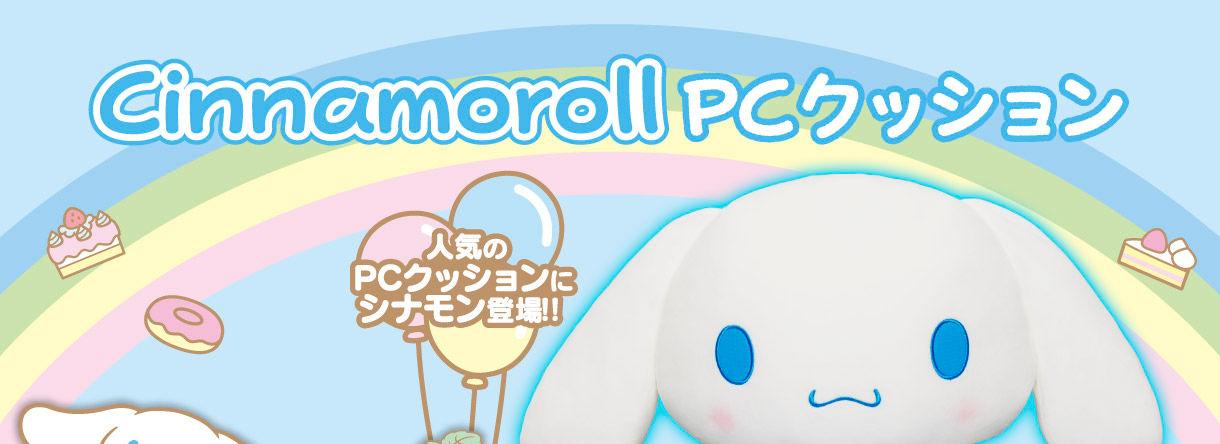 Cinnamoroll PCクッション