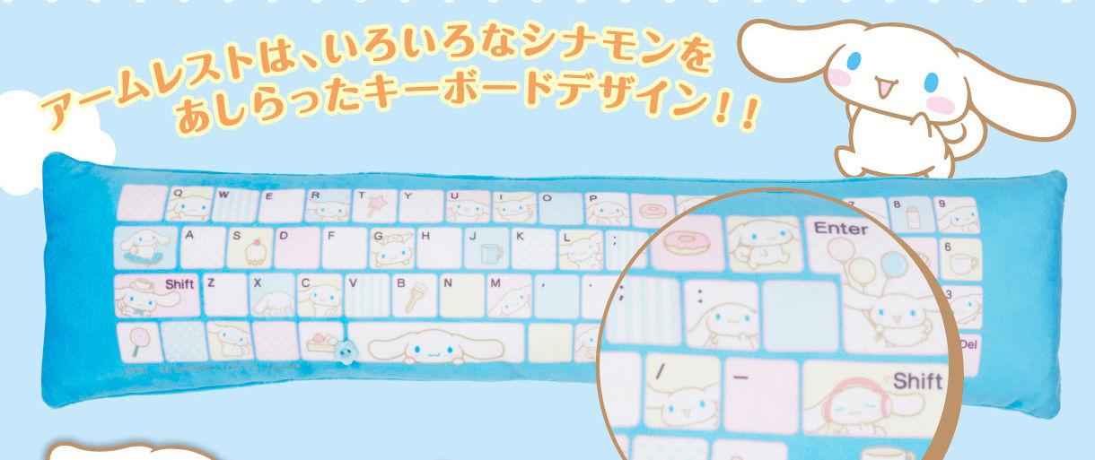 アームレストは、いろいろなシナモンをあしらったキーボードデザイン!!