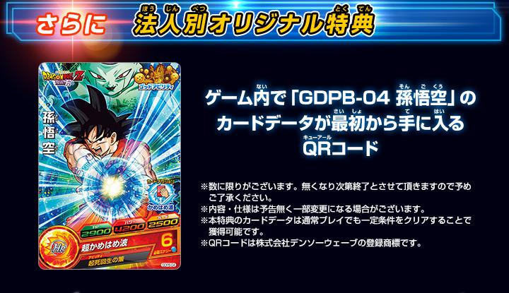 さらに 法人別オリジナル特典 GDPB-04 孫悟空のQRコード