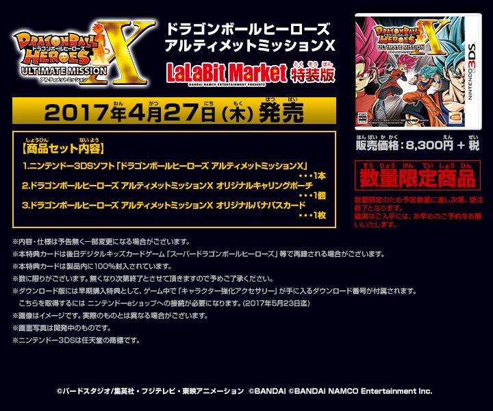 ドラゴンボールヒーローズ アルティメットミッションX LalabitMarket特装版 2017年4月27日(木)発売