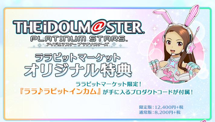 アイドルマスター プラチナスターズ ララビットマーケット オリジナル特典『ララ♪ラビットインカム』