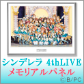 �wTHE IDOLM@STER CINDERELLA GIRLS 4thLIVE TriCastle Story -346 Castle-�x�J�ËL�O �������A���p�l��
