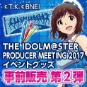THE IDOLM@STER PRODUCER MEETING 2017 事前販売第2弾!