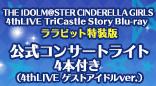 【送料無料・特典付き】THE IDOLM@STER CINDERELLA GIRLS 4thLIVE TriCastle Story [Blu-ray Disc 7枚組予定] ララビット特装版−公式コンサートライト(4thLIVE ゲストアイドルver.)4本付き−