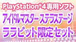 【送料無料】PS4 アイドルマスター ステラステージ ララビット限定セット