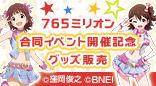 「THE IDOLM@STER 765 MILLIONSTARS HOTCHPOTCH FESTIVAL!!」イベント開催記念グッズ販売