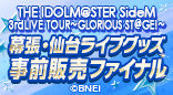 THE IDOLM@STER SideM 3rdLIVE TOUR 〜GLORIOUS ST@GE!〜 事前販売ファイナル