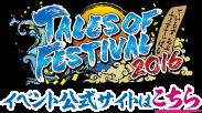 テイルズ オブ フェスティバル2016イベント公式サイトはこちら