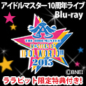�y���T�t���zTHE IDOLM@STER M@STERS OF IDOL WORLD!! 2015 Live Blu-ray �hPERFECT BOX�h ���S���Y����