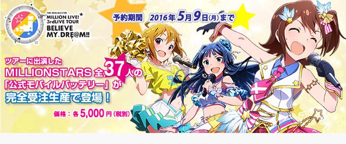アイドルマスターミリオンライブ3rdツアー開催記念