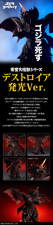 東宝大怪獣シリーズ デストロイア発光Ver.【送料無料】