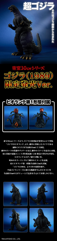 東宝30cmシリーズ ゴジラ(1989)限定発光Ver.【送料無料】