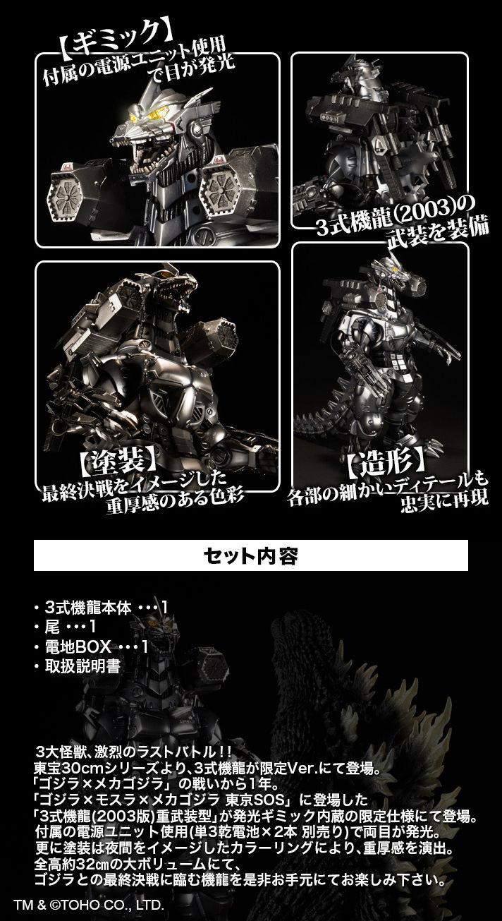 東宝30cmシリーズ 「3式機龍(2003版)重武装型 (限定夜間激闘Ver.)」【送料無料】