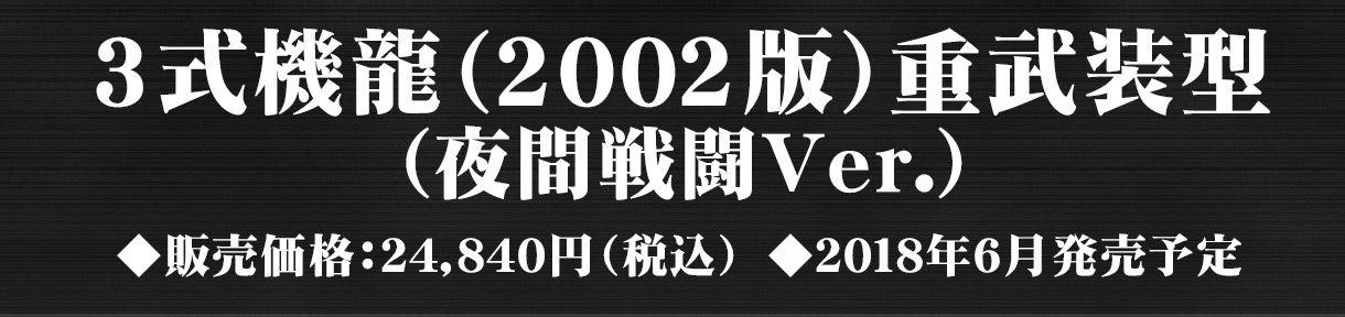 3式機龍(2002版)重武装型(夜間戦闘Ver.)