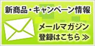 新商品・キャンペーン情報 メールマガジン登録はこちらから