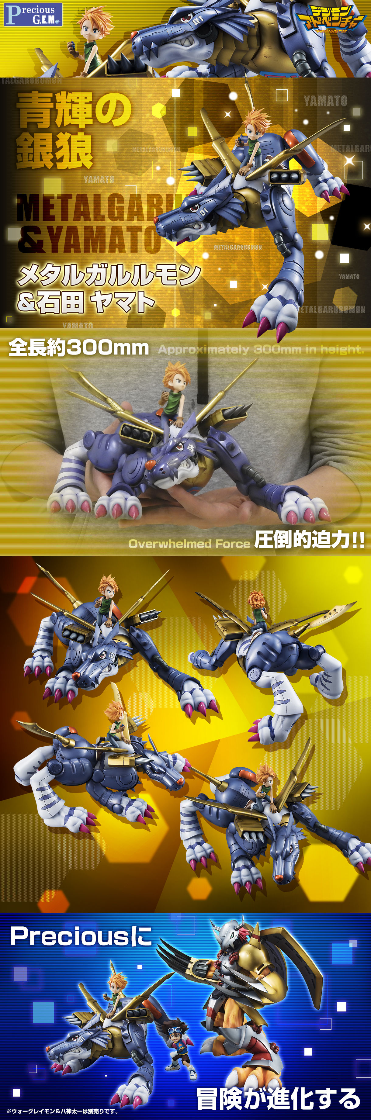 PRECIOUS G.E.M. DIGIMON METALGARURUMON AND YAMATO