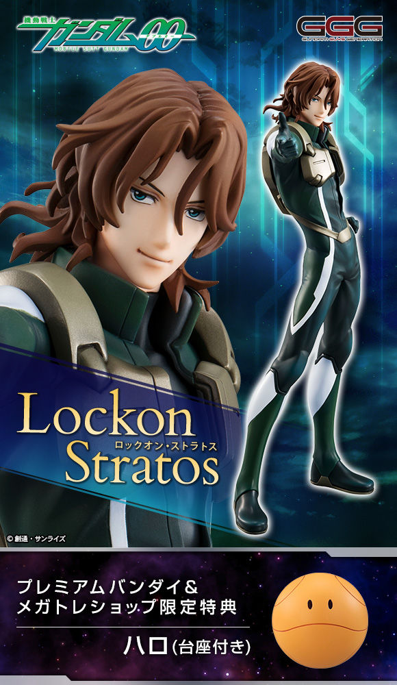 GGG GUNDAM 00 LOCKON STRATOS