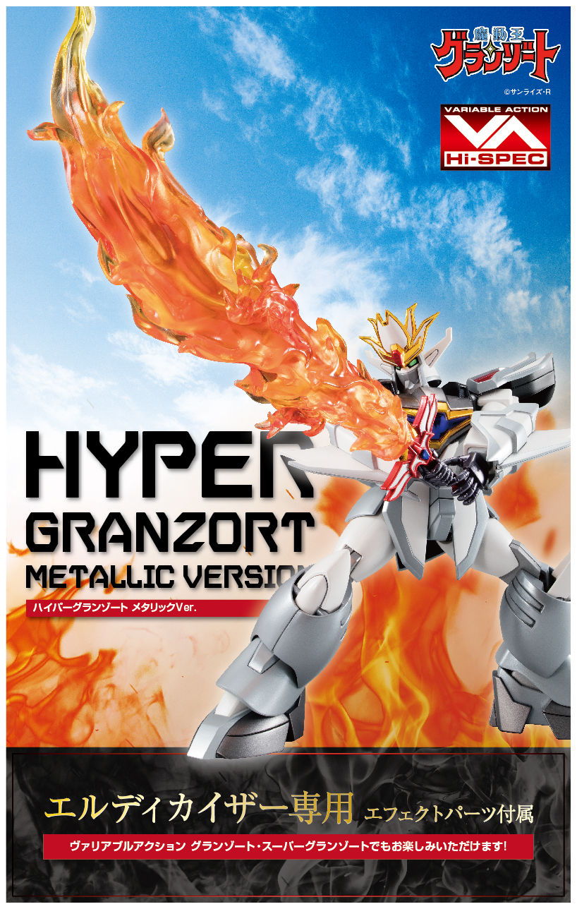 VARIABLE ACTION HI-SPEC HYPER GRANZORT METALLIC VERSION