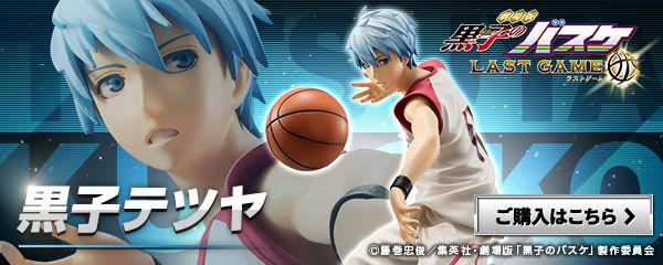 黒子のバスケフィギュアシリーズ 黒子テツヤ LAST GAME ver.