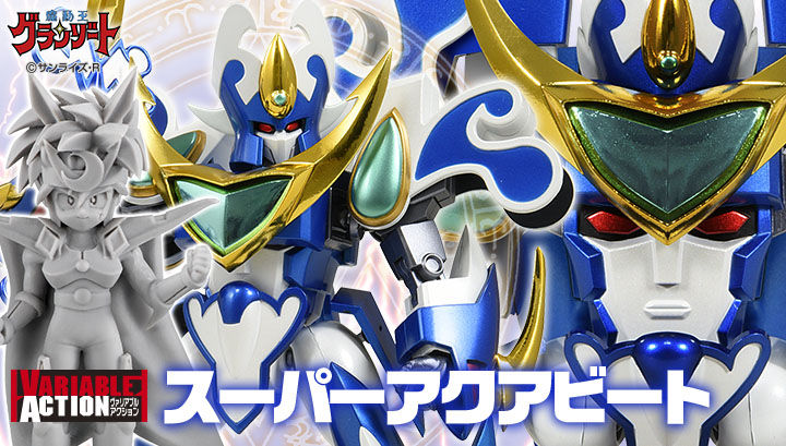 VARIABLE ACTION MAGICAL KING GRANZORT SUPER AQUABEAT METALLIC VER.