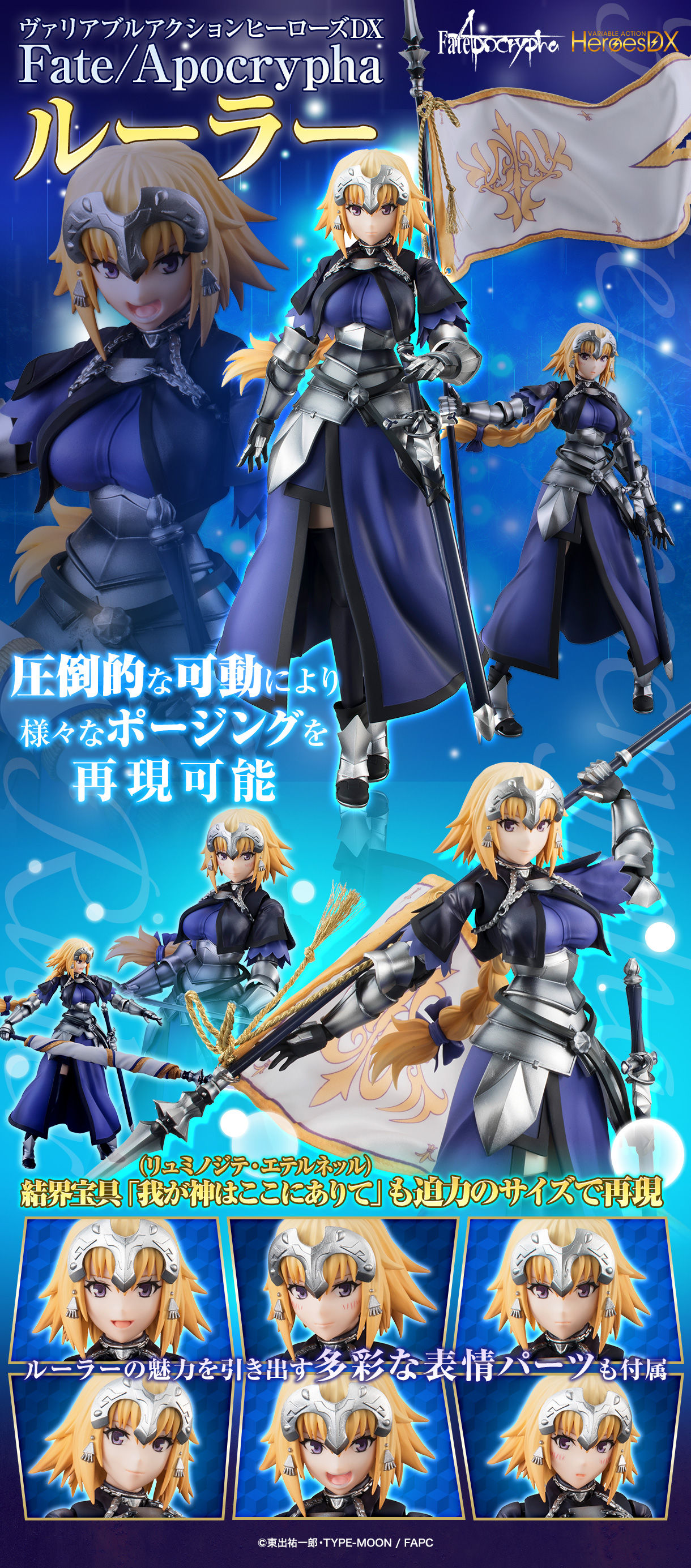 VARIABLE ACTION HEROES DX (FATE/APOCRYPHA) RULER