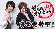 メガハウス制作WEB番組『そんたくかんじょう』配信中!