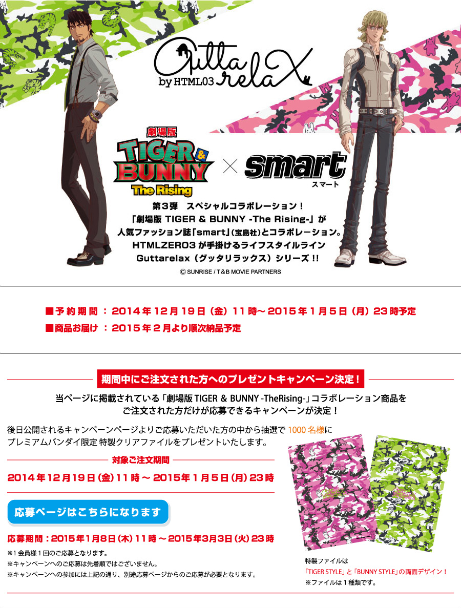 TIGER & BUNNY -The Rising-×smart