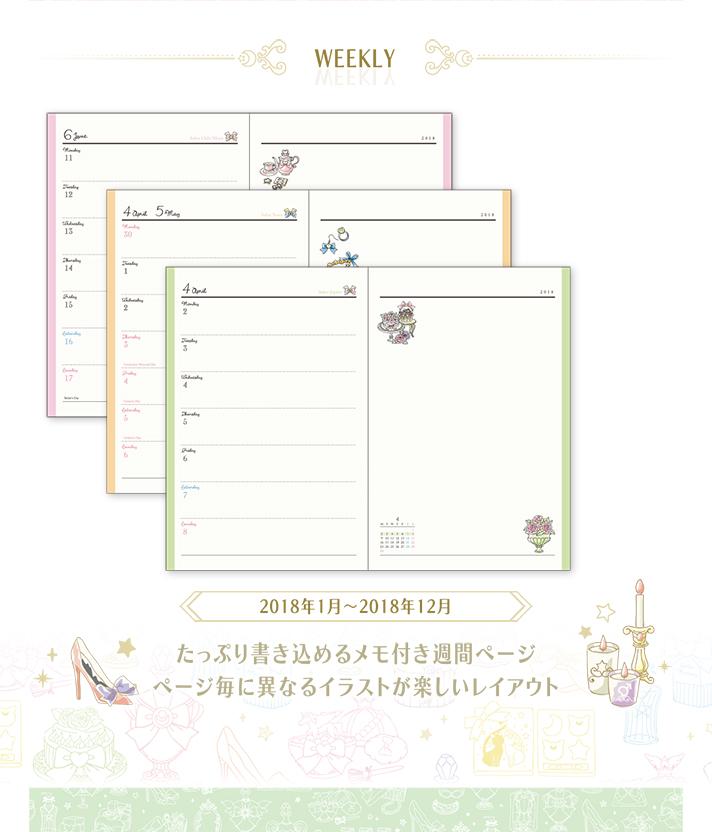 美少女戦士セーラームーン 2018年 メイクアップ手帳