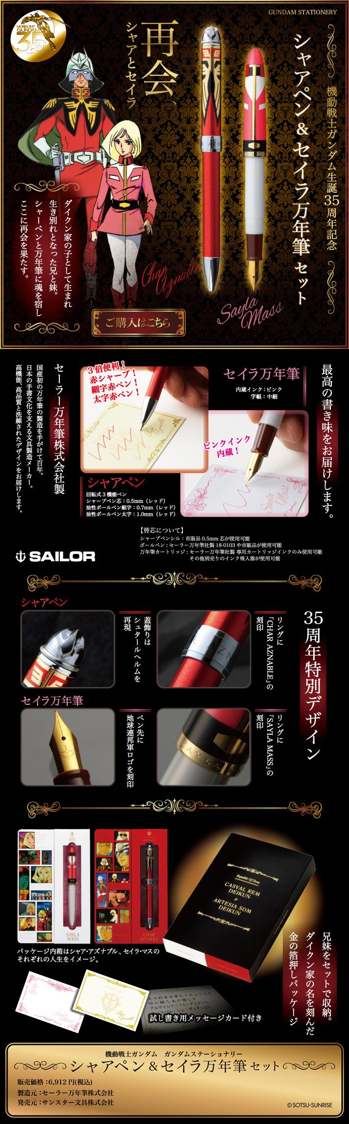 機動戦士ガンダム生誕35周年記念 シャアペン&セイラ万年筆セット