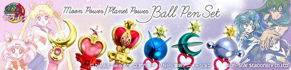 美少女戦士セーラームーン プリズムステーショナリー ムーンパワーボールペンセット&プラネットパワーボールペンセット