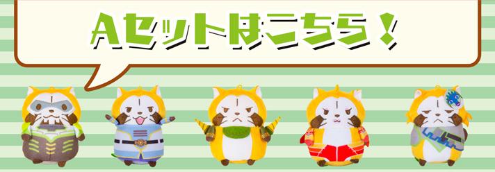 劇場版 TIGER & BUNNY -The Rising- × RASCAL キュッぷりマスコットクリーナーDX Bセット