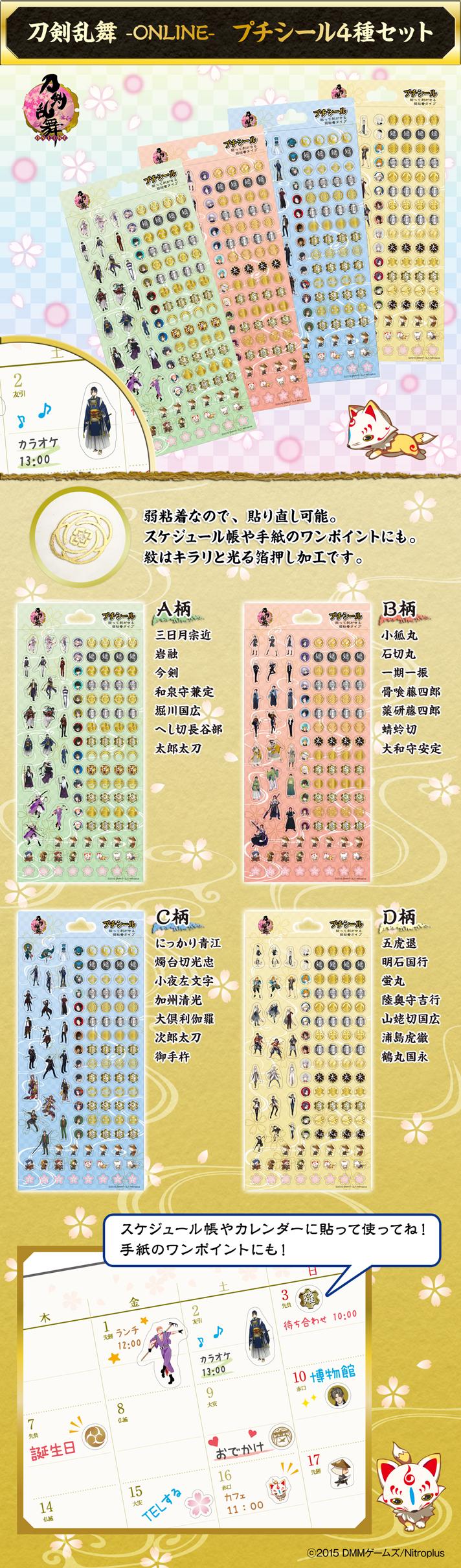 刀剣乱舞-ONLINE- プチシール4種セット【2次:2016年3月発送】