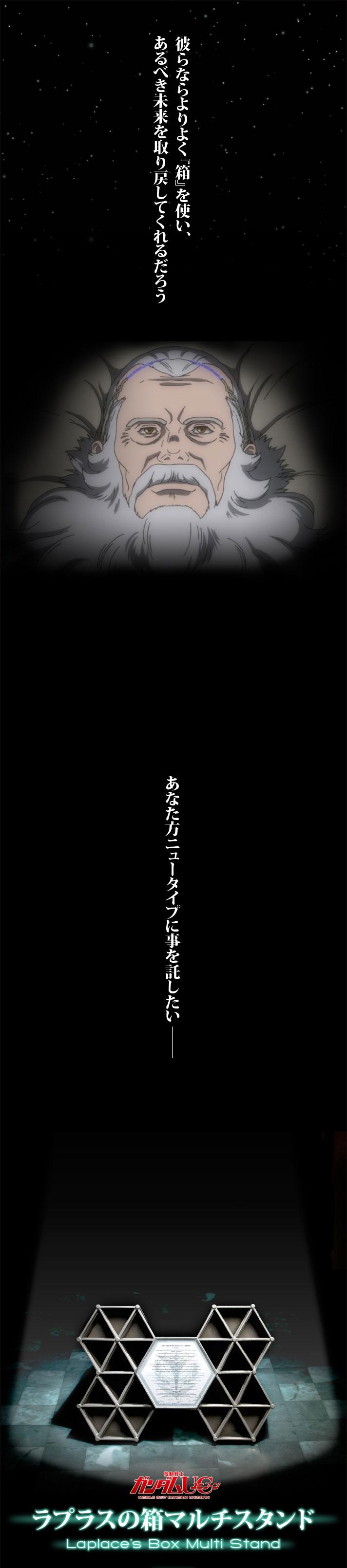 機動戦士ガンダムUC ラプラスの箱マルチスタンド【2次:2016年5月発送】