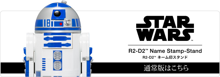 �X�^�[�E�H�[�Y�@�l�[����X�^���h�@R2-D2