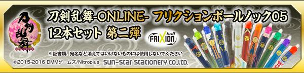 刀剣乱舞-ONLINE- フリクションボールノック12本セット 2弾