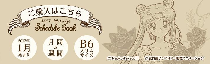 美少女戦士セーラームーン 2017年 メイクアップ手帳(ベビーピンク/ネイビー柄)