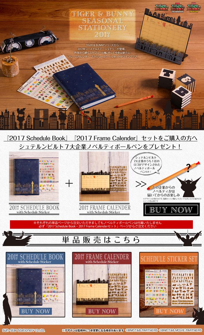 TIGER & BUNNY 2017年 スケジュール帳/フレームカレンダーセット【特典ボールペン付き】