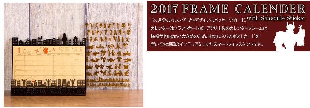 2017 FRAME CALENDER