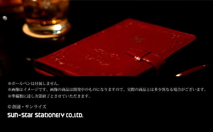 シャア手帳