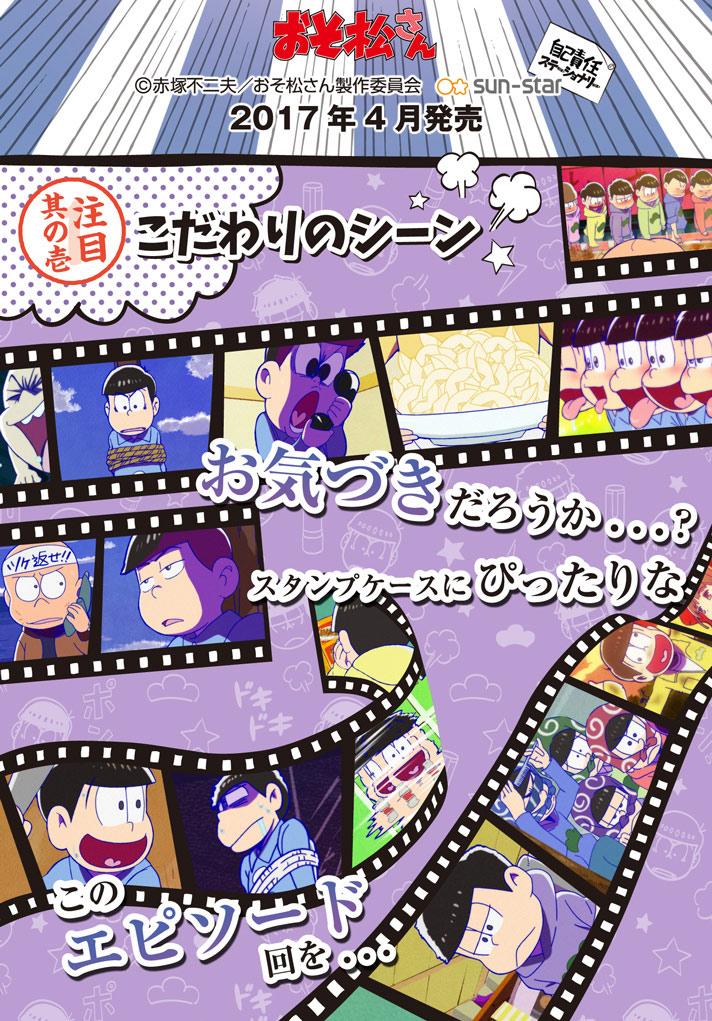 おそ松さん ネームスタンプケースセット カラ松&一松【プレミアムバンダイ限定】