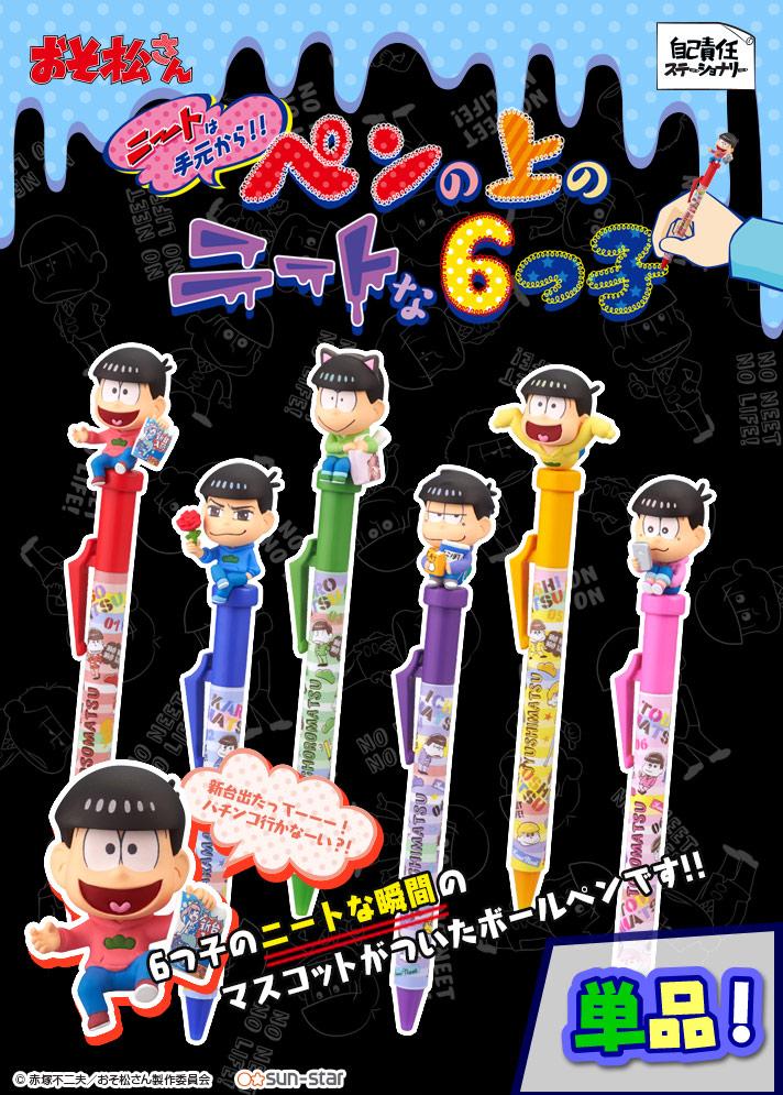 おそ松さん ペンの上のニートな6つ子(全6種)【プレミアムバンダイ限定】