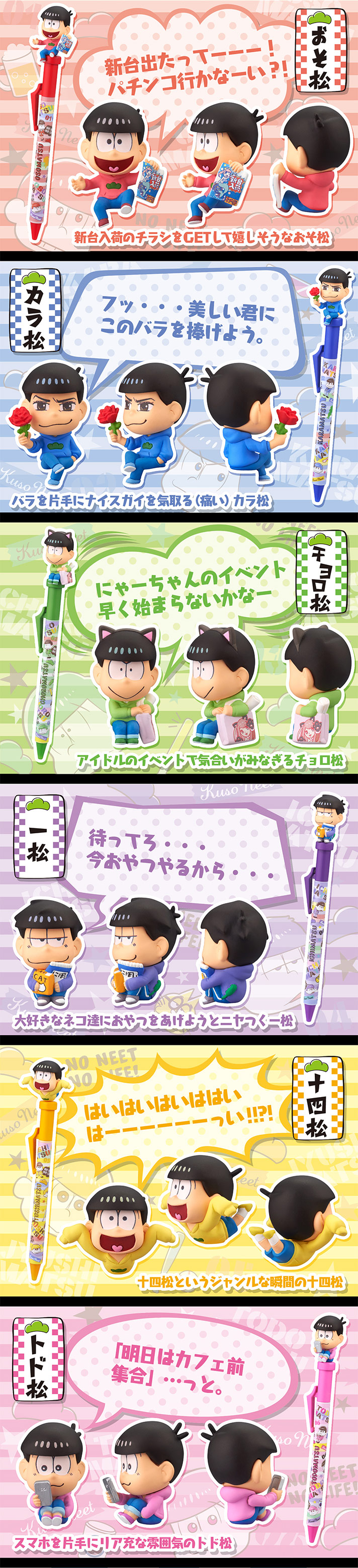 おそ松さん ペンの上のニートな6つ子 コンプニートセット【プレミアムバンダイ限定】