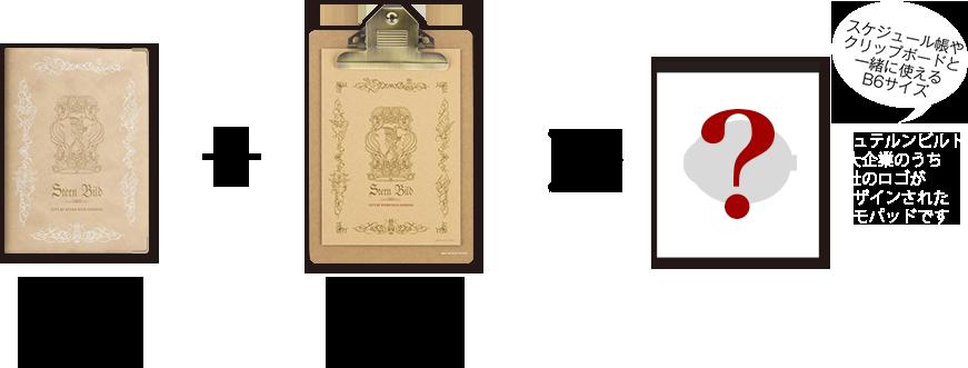 "『2018 SCHEDULE BOOK ・ 2018 CLIP BOARD CALENDAR セット』をご購入の方へ ""シュテルンビルト7大企業ノベルティメモパッド""をプレゼント"