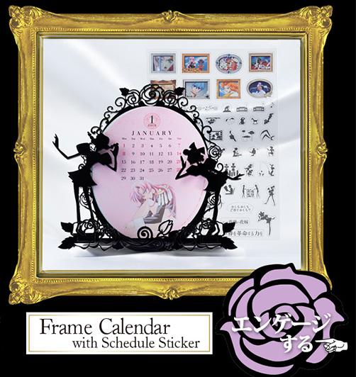 Frame Calendar エンゲージする