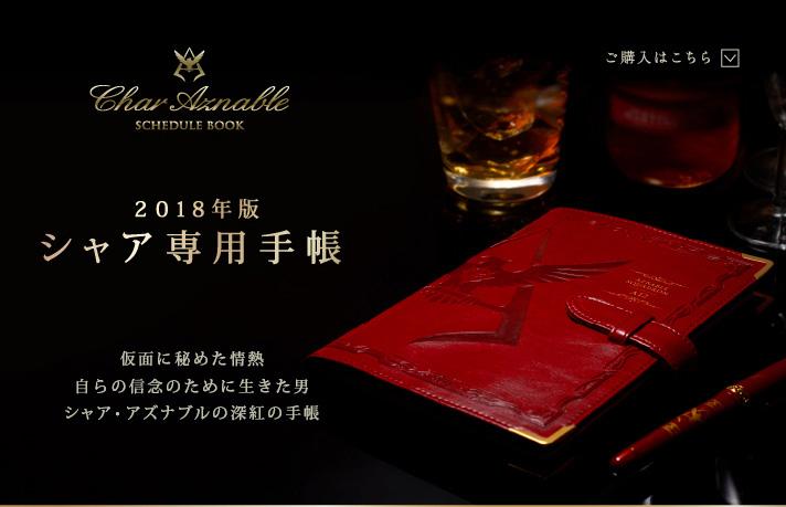 2018年版シャア専用手帳
