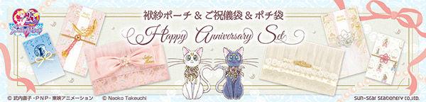 美少女戦士セーラームーン Happy Anniversary Set【2次:2018年5月発送】